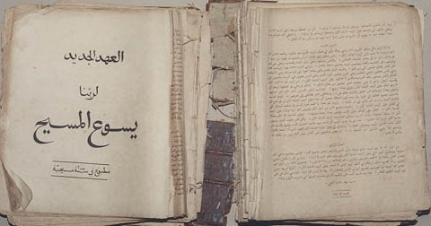 Omar ibn Sayyid Bible Pre-Conservation
