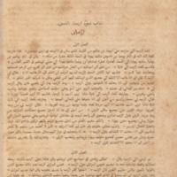 The_Bible_of_Omar_ibn_Sayyid0510.jpg