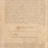 The_Bible_of_Omar_ibn_Sayyid0817.jpg