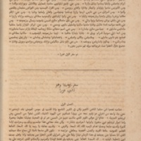 The_Bible_of_Omar_ibn_Sayyid0356.jpg